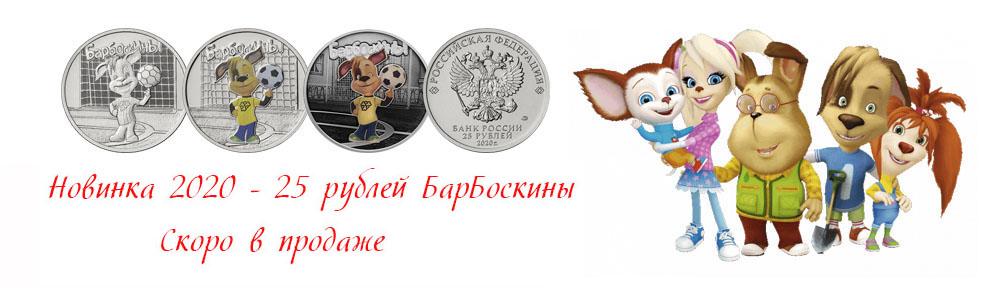 25 рублей Барбоскины
