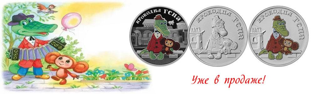 25 рублей Крокодил Гена