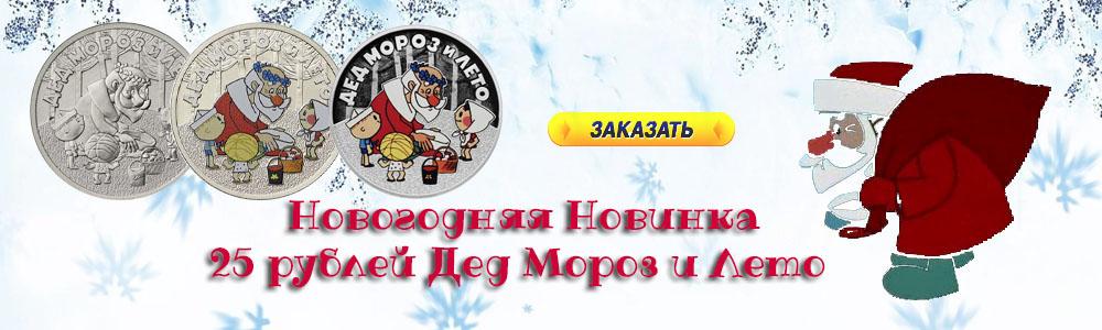 25 рублей Дед Мороз