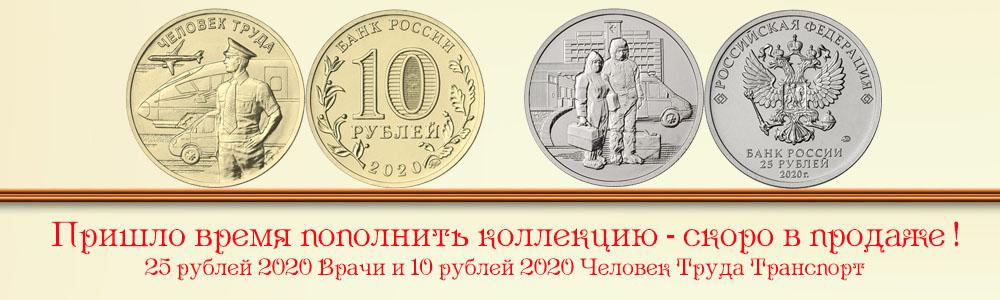 25 рублей Врачи