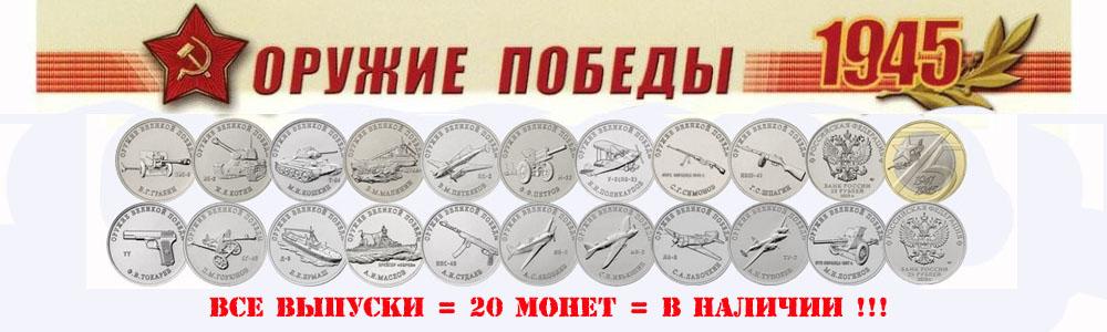 25 рублей Оружие Победы