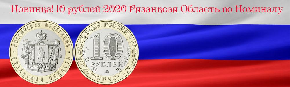 10 рублей Рязанская