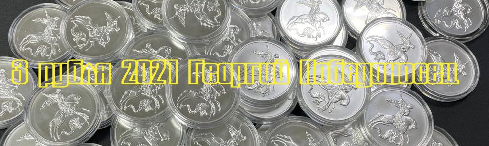 Монета 3 рубля 2021 Георгий Победоносец