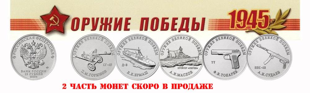 25 рублей Оружие Победы часть 2