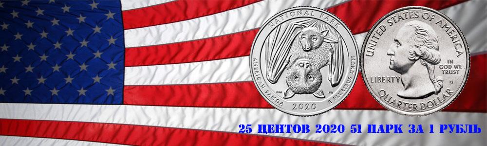 25 центов 2020