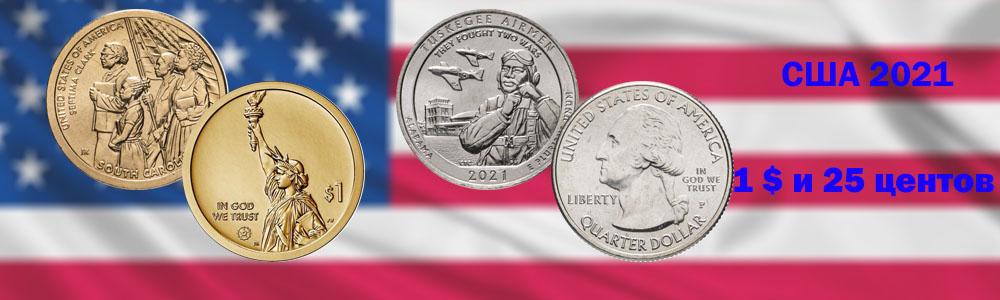 доллар США 2021