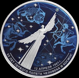 Монеты 60 лет Полета Человека в Космос
