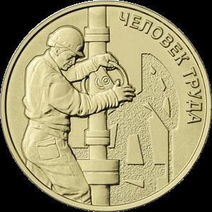 10 рублей 2021 Человек Труда Нефтяники