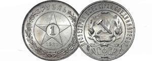 Монеты СССР с 1921 по 1958 год