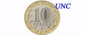 10 рублей Биметалл UNC