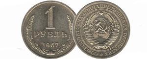 Монеты СССР с 1961 по 1991 год