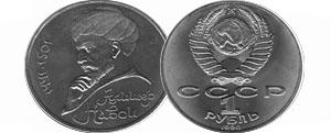 Монеты СССР с Ошибками