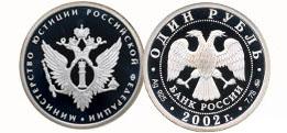 1 рубль Министерства и Войска