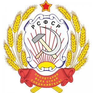Банкноты РСФСР