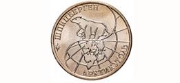 Монеты Шпицберген Арктикуголь СССР