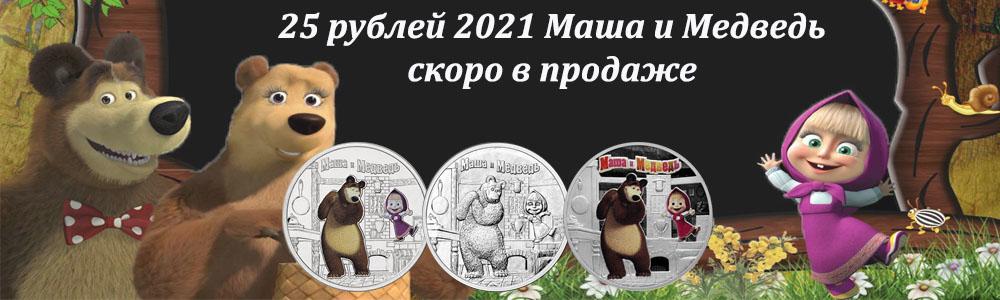 25 рублей маша и медведь 2021