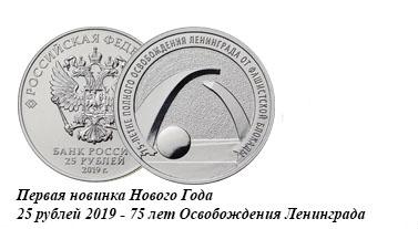 25 рублей 2019 75 лет Освобождения Ленинграда