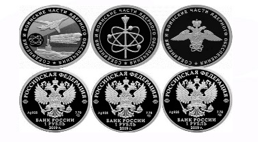1 рубль 2019 Ядерное Обеспечение