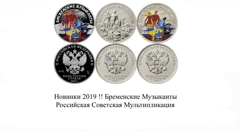 Монеты Бременские Музыканты