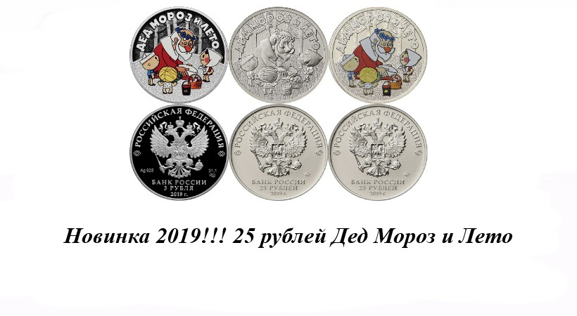 25 рублей Дед Мороз и Лето