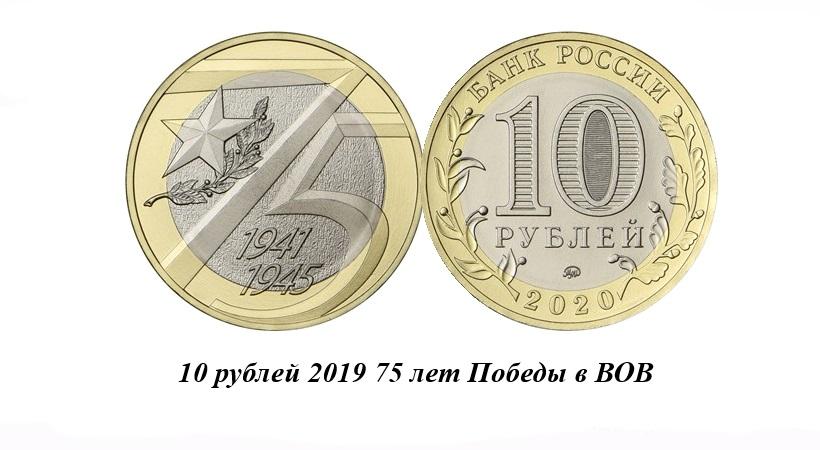 10 рублей 75 лет Победы