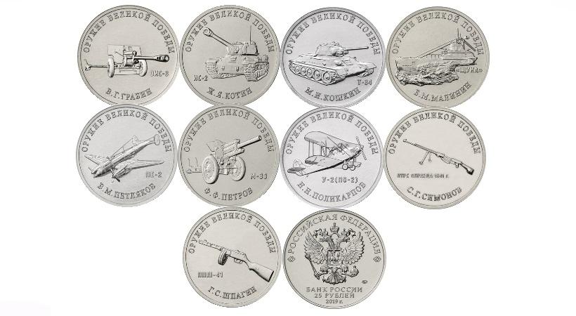 25 рублей Оружие Великой Победы