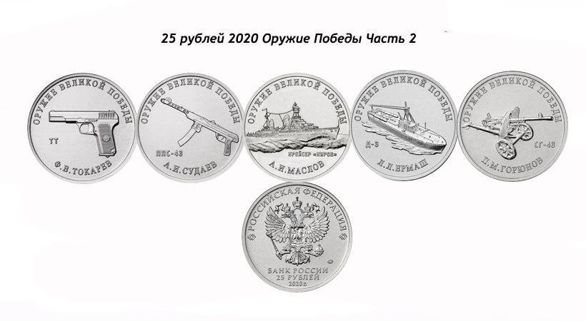 25 рублей 2020 Оружие Победы Вторая Часть
