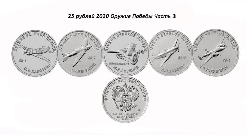 25 рублей Оружие Победы 3 Выпуск