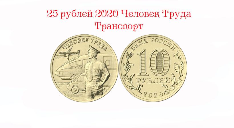 10 рублей 2020 Человек Труда Транспорт