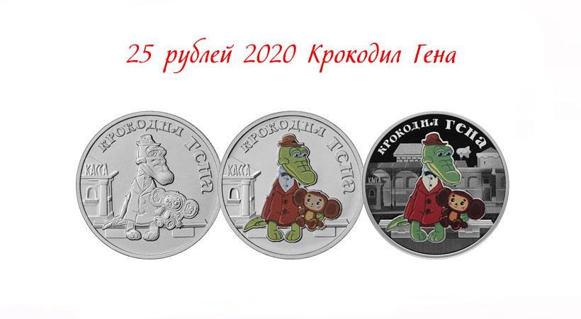 25 рублей 2020 Крокодил Гена
