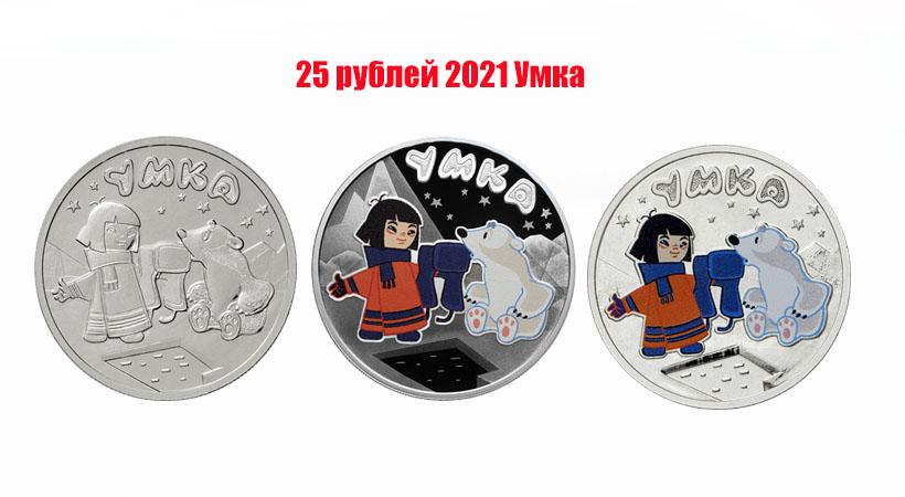 Монета 25 рублей 2021 Умка