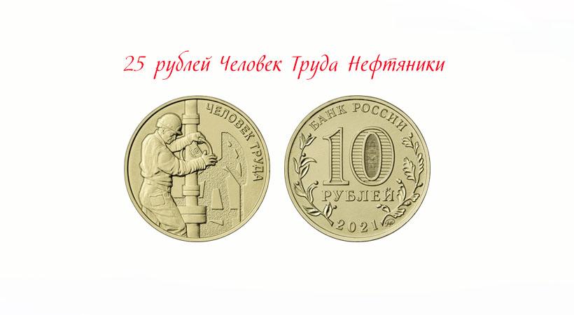 10 рублей 2021 Нефтяники
