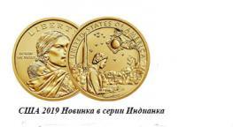 США 1 доллар 2019 Сакгавея