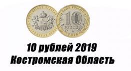 10 рублей 2019 года Костромская Область
