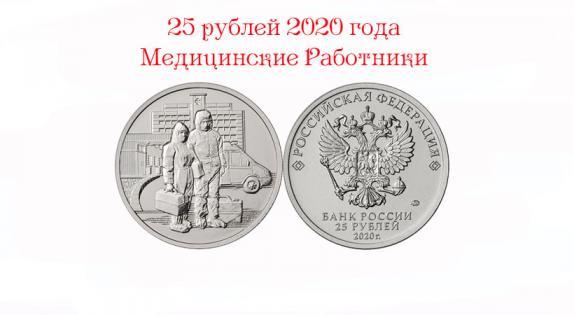 25 рублей 2020 Врачи