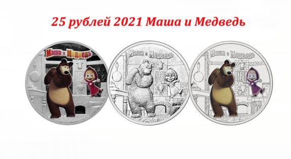 25 рублей 2021 Маша и Медведь