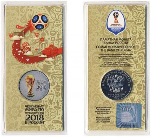 25 рублей футбол кубок