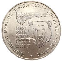 Монета 25 рублей 2017 Чемпионат Мира по Стрельбе из Карабина