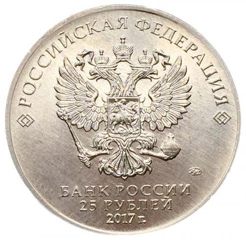 25 рублей 2017 Чемпионат Мира по Стрельбе из Карабина