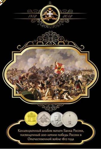 набор монет войны 1812