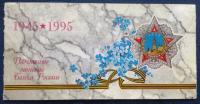 50 лет Победы монеты