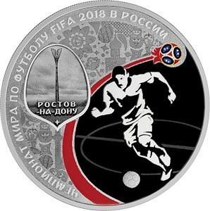 3 рубля Ростов