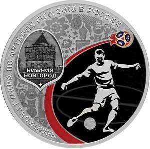 3 рубля Новгород