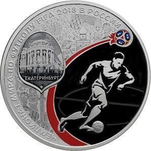 3 рубля Екатеринбург