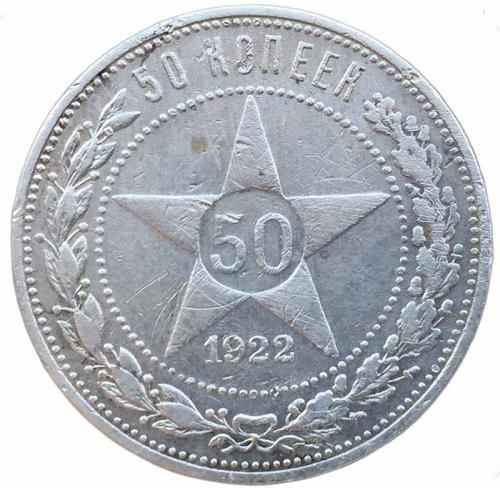50 копеек 1922 года А.Г.