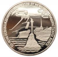 3 рубля 1994 Освобождение Севастополя