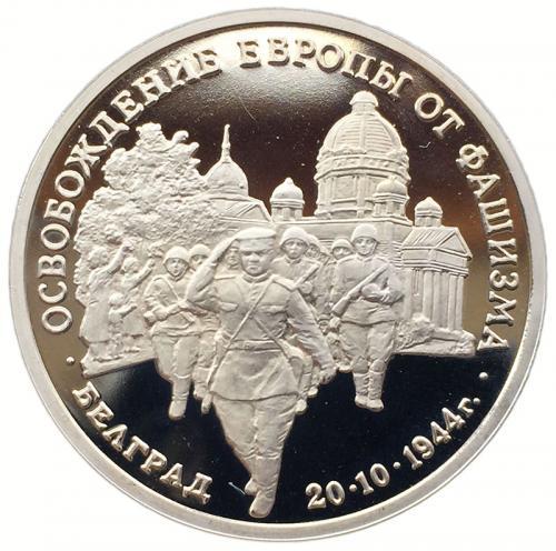 3 рубля 1994 Освобождение Европы от Фашизма Белград