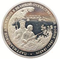 3 рубля 1994 Партизаны