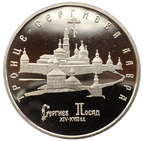 5 рублей 1993 Троице-Сергиева Лавра