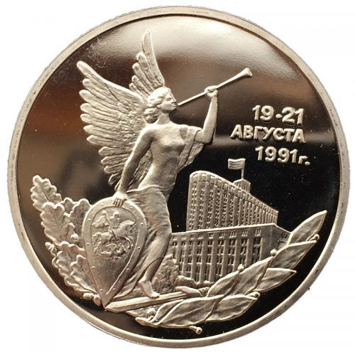 3 рубля 1992 19-21 Августа